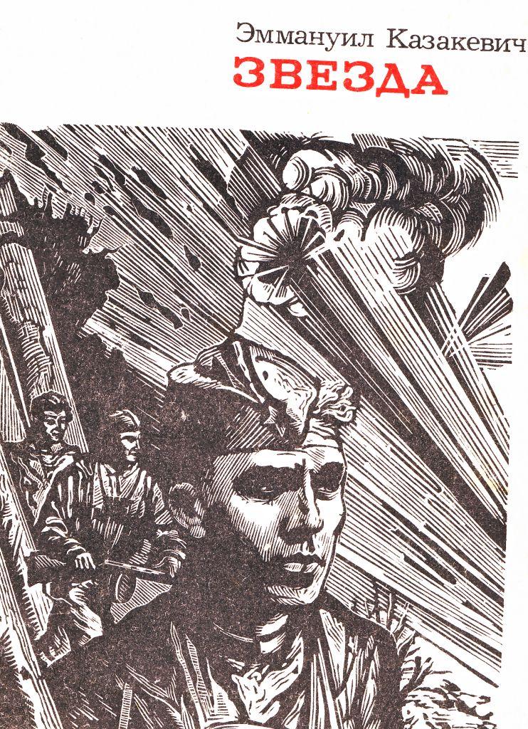 Скачать книги художественные о великой отечественной войне